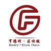 亨德利区块链科技(海南)