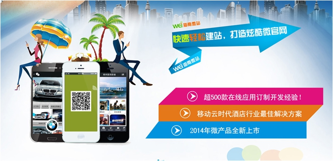 海微商,海南最大最完善的微信公众号开发微
